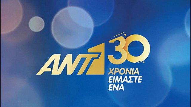 30 χρόνια ΑΝΤ1 με μία σημαντική πρωτιά!