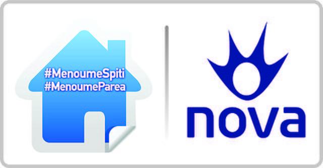 Nova: «Μένουμε Σπίτι, Μένουμε Παρέα» με νέους τρόπους επικοινωνίας και εξυπηρέτησης!