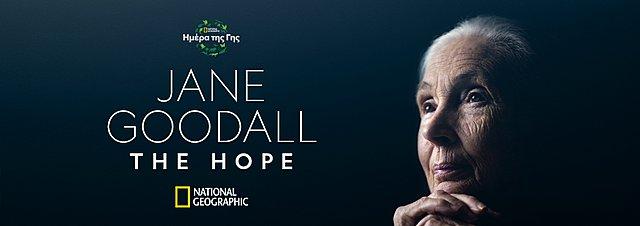 Παγκόσμια Ημέρα της Γης: Το National Geographic τη γιορτάζει με το συγκλονιστικό ντοκιμαντέρ  Jane Goodall: The Hope