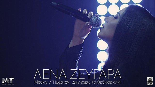 Λένα Ζευγαρά: Μόλις κυκλοφόρησαν τα νέα της τραγούδια στο medley-hit του καλοκαιριού (Βίντεο)