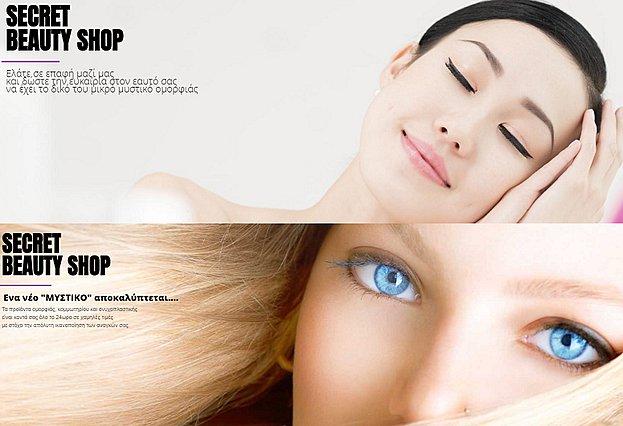 Διαγωνισμός-Secret Beauty Shop: Οι νικήτριες!