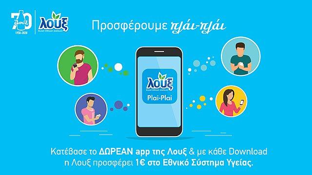 Νέα εφαρμογή σύμμαχος στην καθημερινότητα που προσφέρει 1€ στο Εθνικό Σύστημα Υγείας με κάθε Download