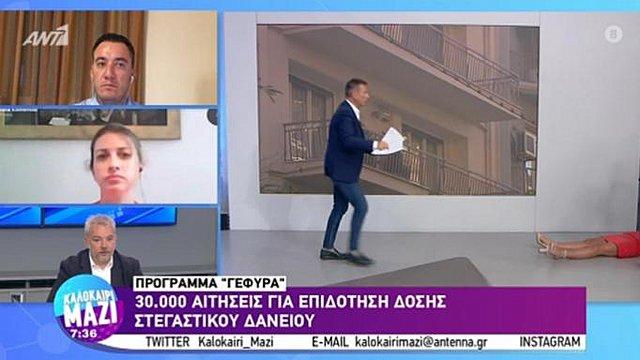 Πανικός στον αέρα του ΑΝΤ1 – Δημοσιογράφος λιποθύμησε στη διάρκεια της εκπομπής! [Βίντεο]