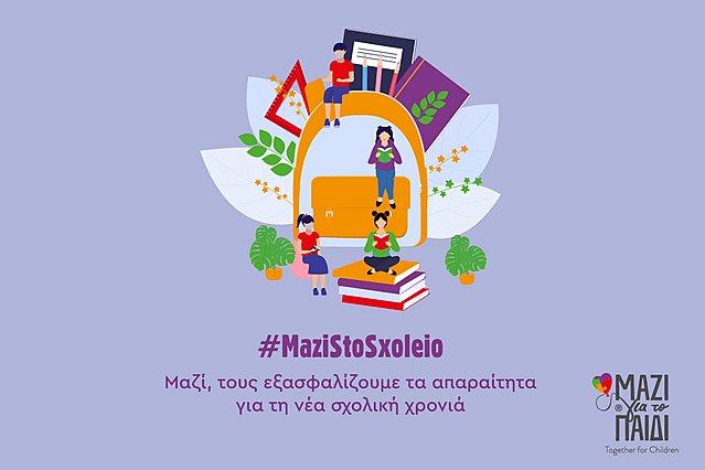 #mazistosxoleio - Μαζί, τους εξασφαλίζουμε τα απαραίτητα για τη σχολική χρονιά με ένα κλικ!