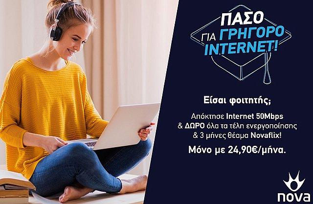 Προσφορά ειδικά για φοιτητές από τη Nova!