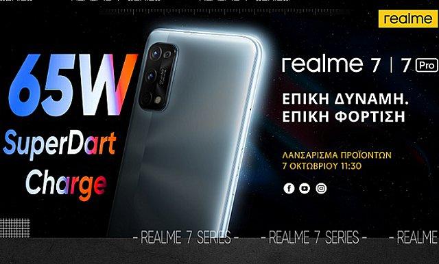 Realme 7 series: Επική Κάμερα - Επική Φόρτιση! Επίσημα στην Ελλάδα στις 7 Οκτωβρίου