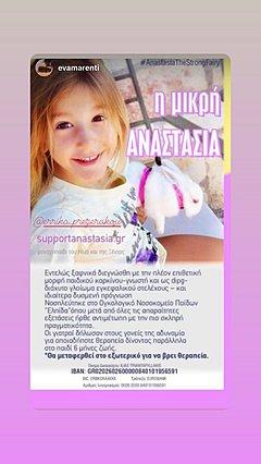 Έρρικα Πρεζεράκου: Το μήνυμα αγωνίας για την 7χρονη ανηψιά της