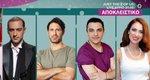 YFSF All Star: Το απόλυτο show μεταμφιέσεων επιστρέφει και αυτοί είναι οι πρώτοι παίκτες που θα συμμετέχουν
