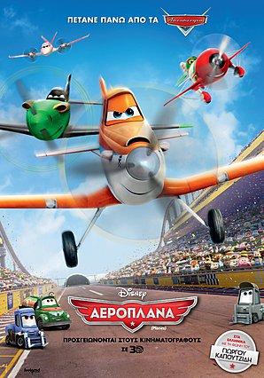 Οι νικητές για τα παιδικά σετ Disney  Αεροπλάνα