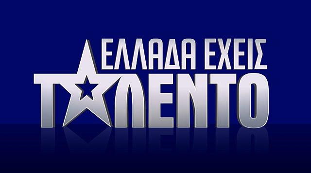 Είναι επίσημο! Το «Ελλάδα έχεις ταλέντο» επιστρέφει στον ΑΝΤ1