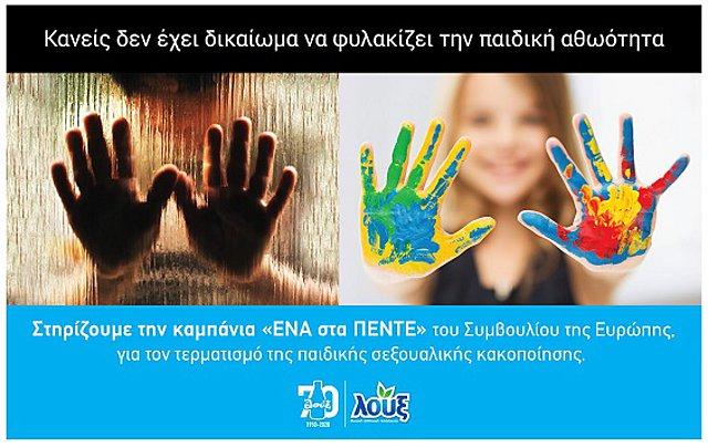 «ΕΝΑ στα ΠΕΝΤΕ»: Η Λουξ στηρίζει τον αγώνα για την πρόληψη και αντιμετώπιση της παιδικής σεξουαλικής κακοποίησης