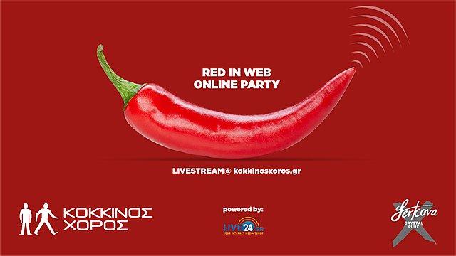 Πατρινό Καρναβάλι: Σήμερα το Βράδυ στις 22:00 ο Κόκκινος χορός σε Live Streaming μέσω Internet