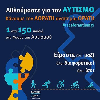 Raceforautism.gr - Αθλούμαστε για να κάνουμε ορατή την «αόρατη» αναπηρία του αυτισμού!