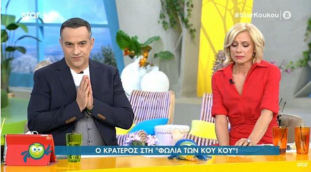 Κρατερός Κατσούλης: Ανακοίνωσε ότι αποχωρεί από τη  Φωλιά των Κου-Κου  - Σε άθλια κατάσταση η Κατερίνα Καραβάτου [video]