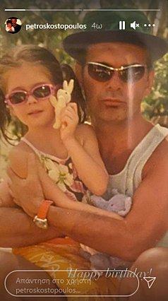Η Αμαλία Κωστοπούλου έχει γενέθλια - Έτσι της ευχήθηκαν δημόσια οι γονείς της