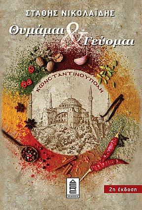 «Κωνσταντινούπουλη Θυμάμαι & Γεύομαι»: To νέο βιβλίο του Στάθη Νικολαΐδη κυκλοφορεί από τις εκδόσεις ΔΕΡΕ