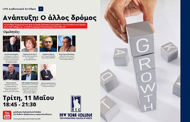 """Διαδικτυακό Συνέδριο """"Ανάπτυξη: Ο άλλος δρόμος"""""""