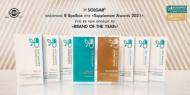 H SOLGAR® απέσπασε 8 βραβεία στα «Supplement Awards 2021», ένα εκ των οποίων το «BRAND OF THE YEAR»!