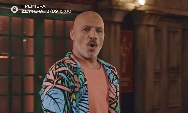 «Καλό Μεσημεράκι»: Ιδού το υπέροχο τρέιλερ - O Νίκος Μουτσινάς υπόσχεται ένα καθημερινό πάρτι