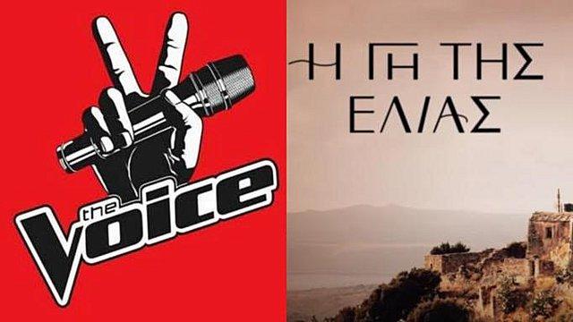Τηλεθέαση - Voice και Γη της Ελιάς: Σκληρή μάχη για την πρωτιά
