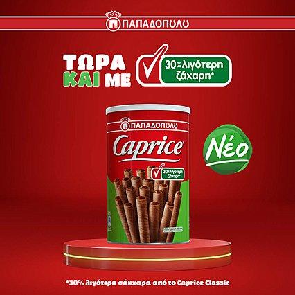 ΝΕΑ Caprice Παπαδοπούλου - Η αγαπημένη σου απόλαυση τώρα και με 30% λιγότερη ζάχαρη!